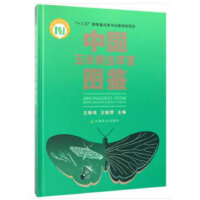 """中国玉米病虫草害图鉴(""""十三五""""国家重点图书出版规划项目)"""