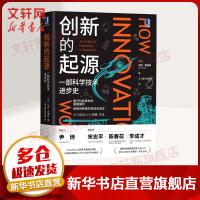 创新的起源:一部科学技术进步史 GoodRead2020年度商业书籍 《三联生活周刊》2020年度好书榜推荐