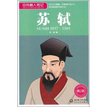 中外名人传记:苏轼(1037-1101 青少版)图片