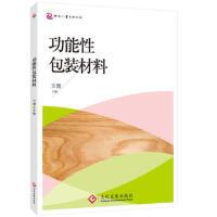 功能性包装材料 9787514212044 方健 文化发展出版社