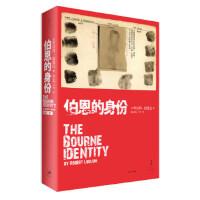 【二手旧书9成新】 伯恩的身份 [美]罗伯特・陆德伦 9787208078178 上海人民出版社