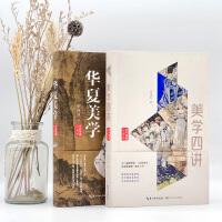 美学四讲(全彩插图珍藏版) 长江文艺出版社