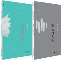 银色仙人掌+美丽的权利2册 作者:龙应台 出版社:广西师范大学出版社
