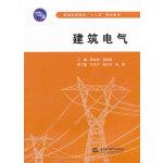 """建筑电气(普通高等教育""""十二五""""规划教材)"""