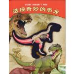 有趣的透视立体书--透视奇妙的霸王龙(不一样的精装立体体验书)