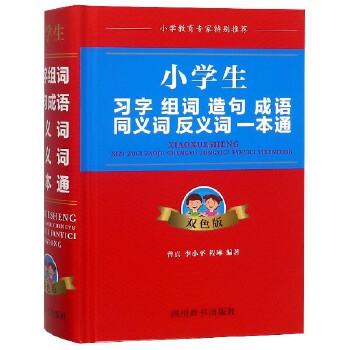 小学生习字组词造句成语同义词反义词一本通(双色版)(精)