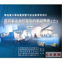 原装!正版!重大典型事故的案例警示(2)3VCD视频讲座光盘