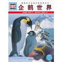 什么是什么:企鹅世界(平)