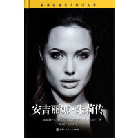 格林伍德名人传记丛书--安吉丽娜・朱莉传