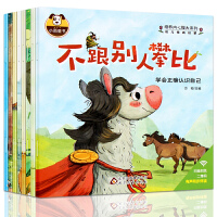全8册有声伴读幼儿情商培养绘本做内心强大的自己宝宝睡前故事亲子共读故事书