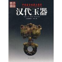 【二手旧书9成新】汉代玉器 王文浩,李红 蓝天出版社 9787801588999