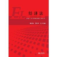 """财政部""""十二五""""职业教育规划教材・财务会计类 经济法"""