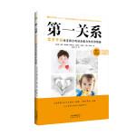 第一关系 零岁开始培育孩子的社会能力和良好情绪