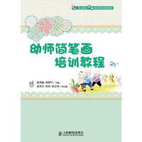 幼师简笔画培训教程 9787115363169 沈秀丽,徐清 人民邮电出版社