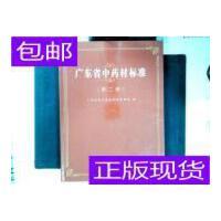 [二手旧书9成新]广东省中药材标准(第2册+第3册)两本合售 /广东
