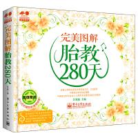完美�D解胎教280天(全彩)