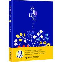 《花痴日记》(世界著名华人励志大师刘墉的私房书!全彩呈现细节生活,还世间一个真实的刘墉!)