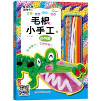 魔法毛根游戏书2―毛根小手工:动物园