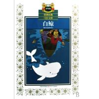 白鲸(少年版)/传世经典必读文库