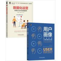 包邮 [套装书]用户画像:方法论与工程化解决方案+数据化运营:系统方法与实践案例|8067629