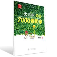 华夏万卷 钢笔字帖:沈鸿根行草7000常用字