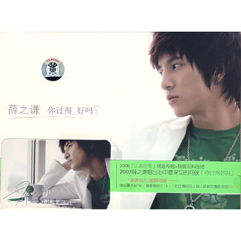 CD+DVD薛之谦:你过得好吗