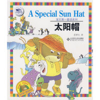 太阳帽 宝贝第一童话系列