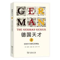 德国天才2:受教育中间阶层的崛起