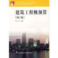 建筑工程概预算(第2版职业技术教育建设类专业系列教材)