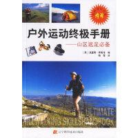 户外运动终极手册-山区远足必备