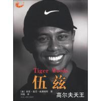 【二手旧书9成新】精英系列・伍兹:高尔夫天王9787202040683