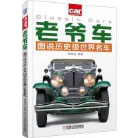 [二手旧书9成新]老爷车:图说历史级世界名车陈新亚9787111622437 机械工业出版社