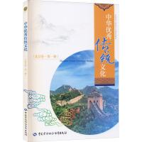 中华优秀传统文化(北京卷・第1册) 中国劳动社会保障出版社