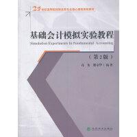 基础会计模拟实验教程(第2版)