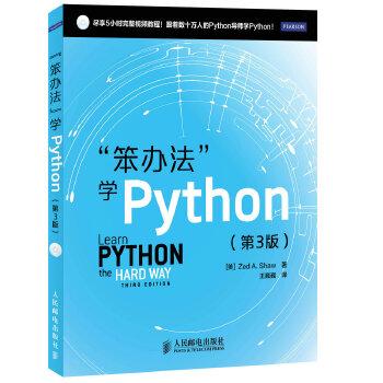 """""""笨办法""""学Python(第3版)尽享5小时的完整视频教程 跟着数十万人的Python导师学Python编程入门基础教程 为Web开发实战 数据分析打下坚实基础"""