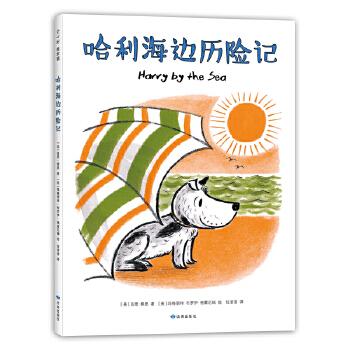 """哈利海边历险记 """"好脏的哈利""""系列作品之三。聪明、调皮、有主见,小""""脏""""狗哈利跨越60载,俘获无数孩子的心!——爱心树童书"""