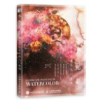水色光影 猫迷水彩风景画入门教程 水彩风景画教程临摹书 水彩风景从入门到精通