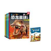 全8册大开本恐龙+三十六计星球大探秘注音版儿童故事书3-6-12岁小学生恐龙书大百科儿童早教书籍科普绘本幼儿版十万个为