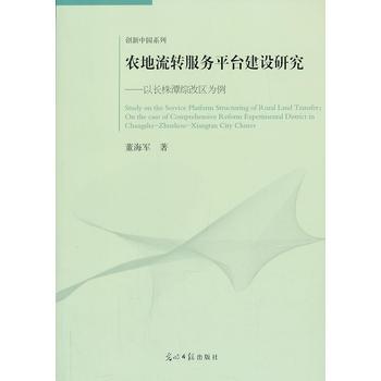 农地流转服务平台建设研究:on the case of prehensive reform experimental district in Changsha-Zhuz
