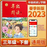 2020春小学生绘本课堂年级阅读三年级下册第一版阅读人教RJ部编统编版开明出版社通用