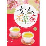 女人就喝花草茶(汉竹):深受女人欢迎的17种花草,花样搭配200款,静享悠然慢生活