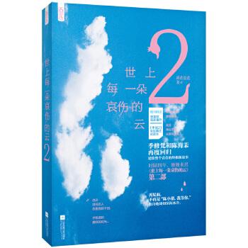 世上每一朵哀伤的云2