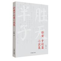 矫健中短篇小说集