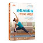 瑜伽与普拉提综合练习精要