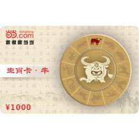 ����生肖卡-牛1000元【收藏卡】