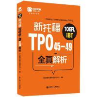 新托福TPO45-49全真解析 华东理工大学出版社