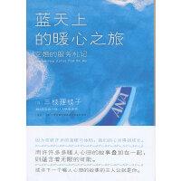 蓝天上的暖心之旅:空姐的服务札记