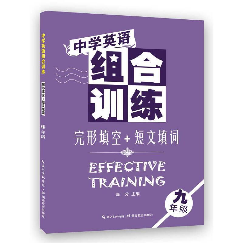 中学英语组合训练 完形填空+短文填词 九年级