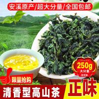 至茶至美 安溪铁观音 特级清香型茶叶 高山乌龙茶 250g 安溪原产地西坪茶农直销 包邮