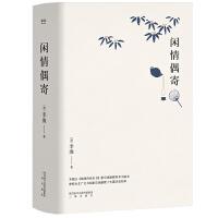 新书 闲情偶寄 李渔著 收录一生戏曲理论的精华体现他在居室、器玩、种植、饮馔、颐养等方面的生活感悟 中国当代古典文学小